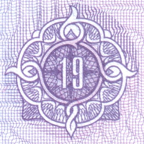 Russian-passport-page-number-decoration.jpg